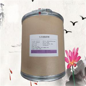 食品级七水硫酸亚铁工业级 保湿剂