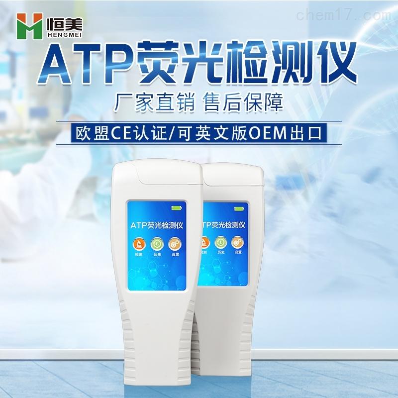 atp细菌检测设备