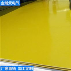 3240 GII-10环氧板厂家 玻纤板加工 环氧树脂板