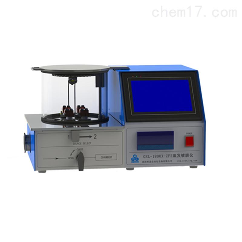 蒸发镀膜仪