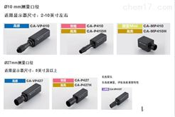 CA410-P427H色彩分析仪高亮度探头规格参数
