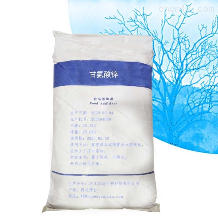 甘氨酸锌化妆品级 营养强化剂