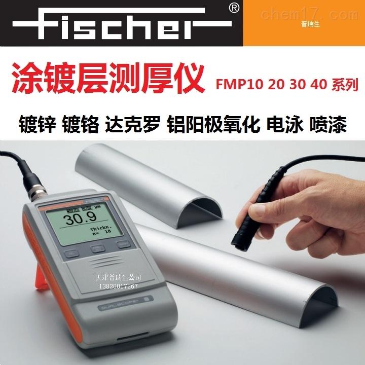 德国fischer菲希尔钢铁基底材涂镀层测厚仪