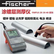 德国fischer菲希尔紧固件汽车膜厚仪测厚仪