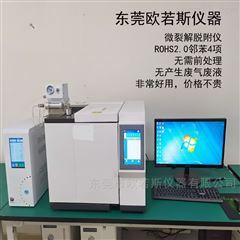 快测邻苯ROHS检测仪器 ,Rohs2.0邻苯快速测试仪