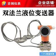 双法兰液位变送器厂家价钱型号 液位传感器