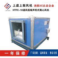 HTFC-I-9餐饮排烟风机