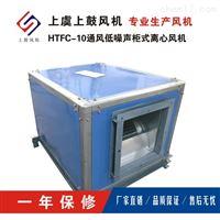 HTFC-II-12HTFC離心式消防(通用)兩用風機