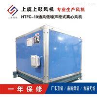 HTFC-I-10低噪排烟风机