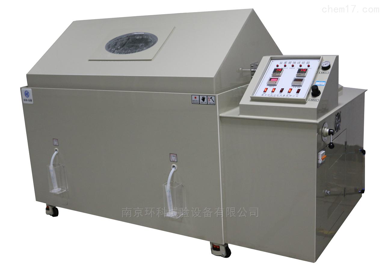 盐雾试验箱-南京环科专业生产厂家