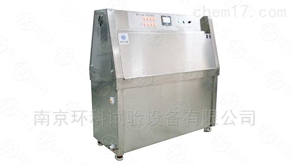 荧光紫外老化试验箱-南京环科试验设备