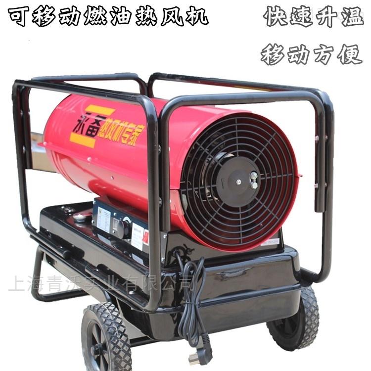 冬季育雏加热保温可移动热风机