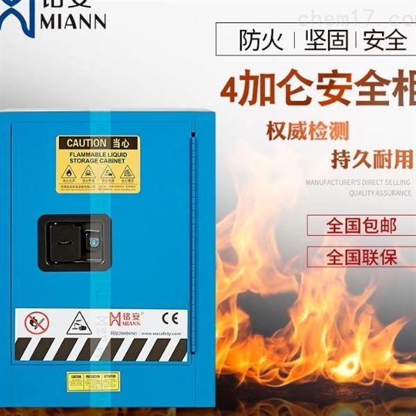 MA1200B弱酸弱碱防火柜