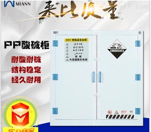 MA4P酸碱柜