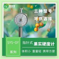 果实硬度计SYS-GY3
