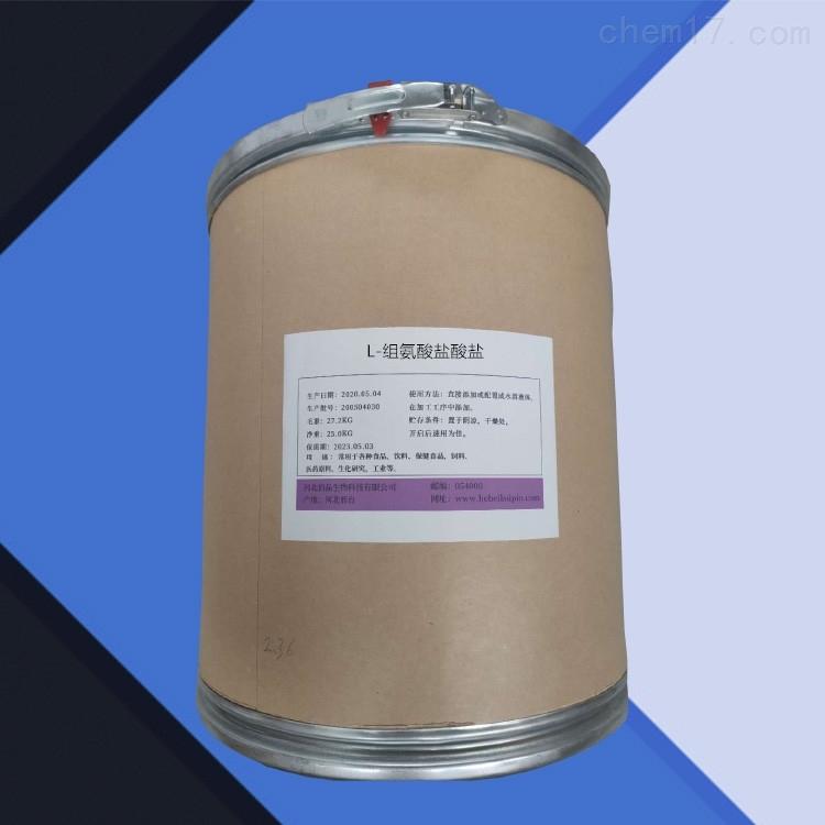 农业级L-组氨酸盐酸盐 营养强化剂