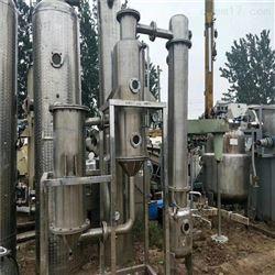 小型污水蒸发器 小型废水处理器
