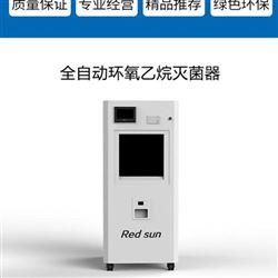 环氧乙烷灭菌器灭菌柜 SQ-H800L