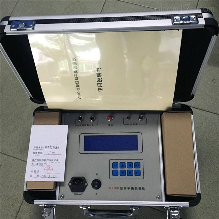 质量保障动平衡测试仪
