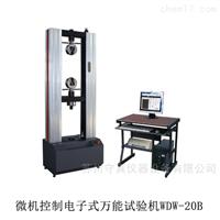 WDW-20B金属、非金属材料微机控制电子式万能试验机