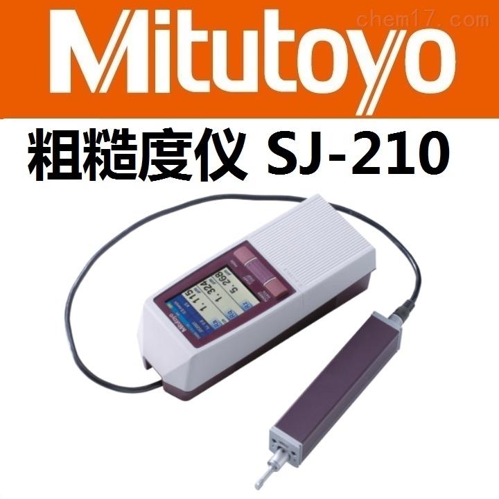 日本三丰 Mitutoyo 表面粗糙度测量仪