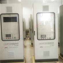 烟气在线监测系统 烟气排放监测