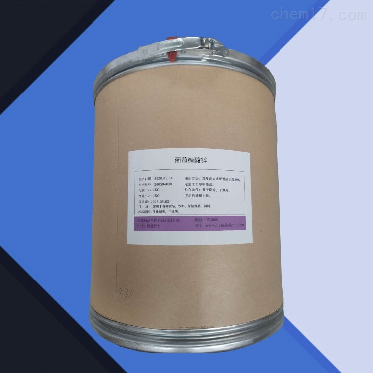 农业级葡萄糖酸锌 营养强化剂
