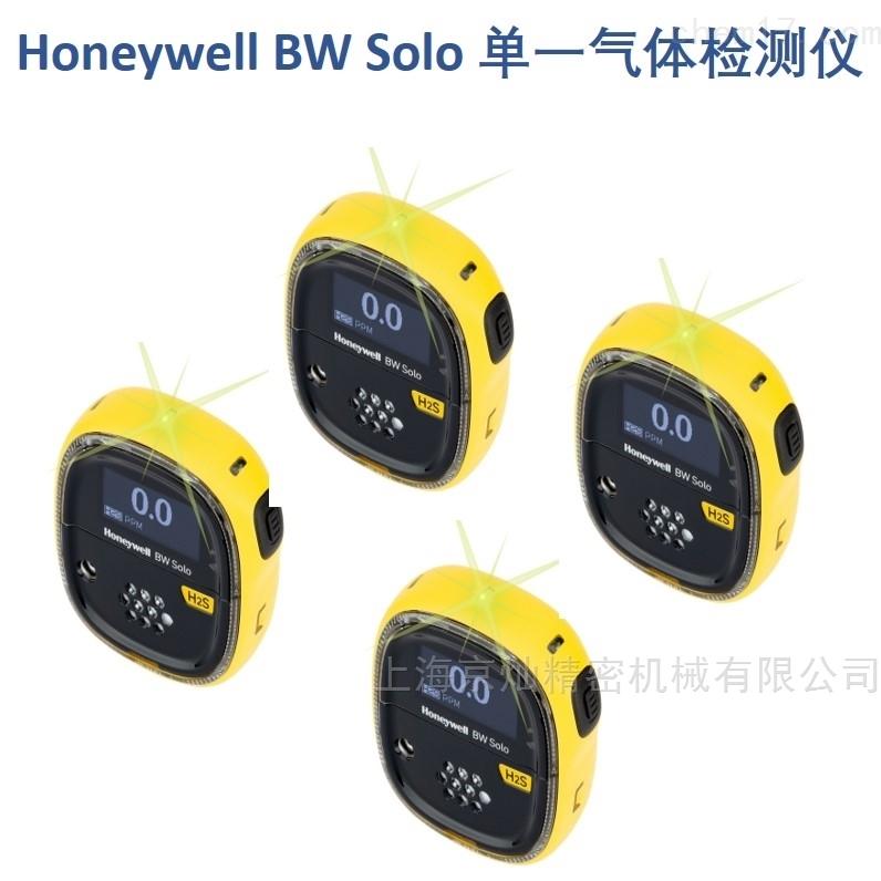 Honeywell BW Solo 单一气体检测仪