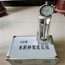 BY-160型水泥膠砂比長儀