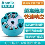 米科MIK-ST500智能温度变送模块