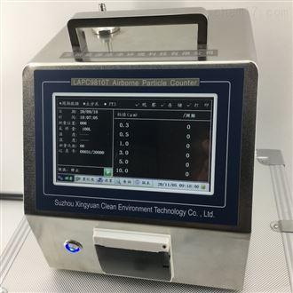 LAPC9810T尘埃粒子计数器苏州星源洁净