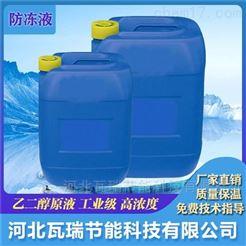 内蒙古包头锅炉防冻液