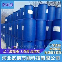 内蒙古乌海空气能防冻液
