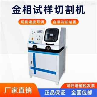 LQ-100B型手自一体金相试样切割机