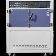 LS-UV3(平铺)紫外线耐候试验箱