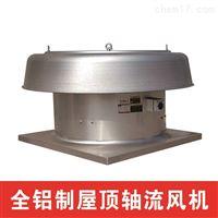 DWT-I-8铝制屋顶风机低噪声