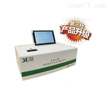 红外分光测油仪
