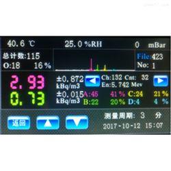 LB-218质量氡析出率测量仪