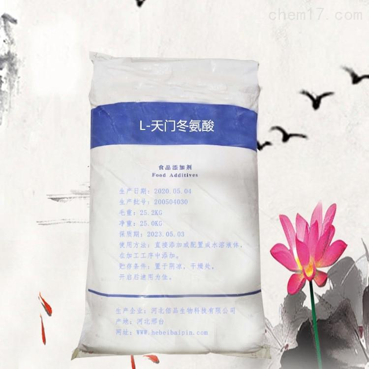 *L-天门冬氨酸 营养强化剂