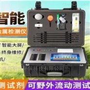 路博土壤重金属含量检测仪LB-TR8