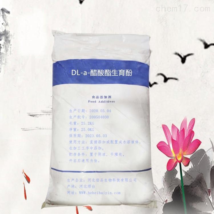 *DL-a-醋酸酯生育酚 维生素