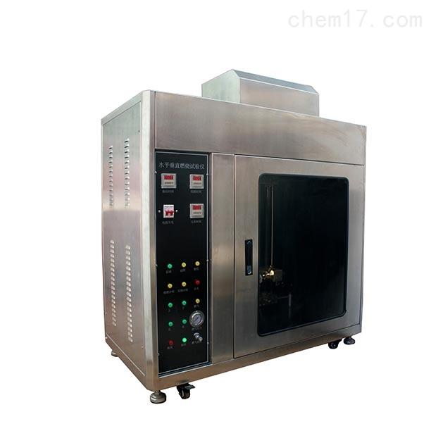 塑料水平燃烧测试仪