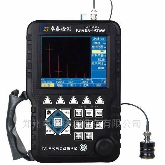 JDC-JYU280新标准GB 38900-2020机动车检验金属探伤仪