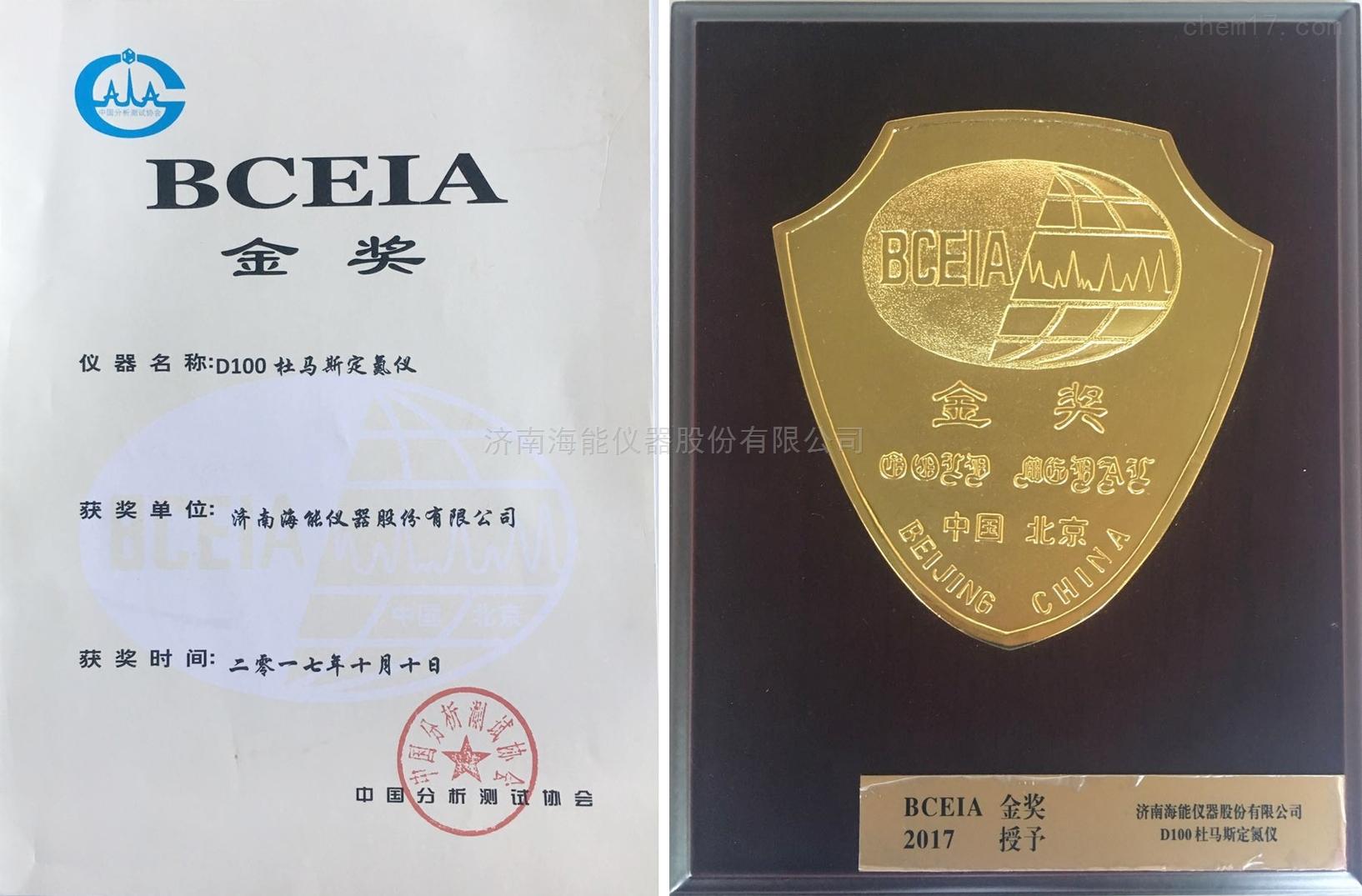 杜马斯定氮仪—BCEIA金奖