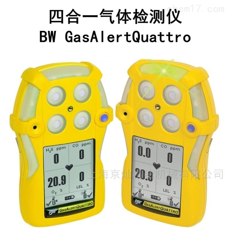 加拿大BW GasAlertQuattro四合一气体检测仪