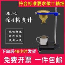 NDJ-5型涂4粘度计