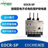 EOCRSP-10NM/20NM/40NM施耐德机械型电动机保护继电器EOCR-SP