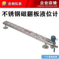 不锈钢磁翻板液位计厂家价格型号液位变送器