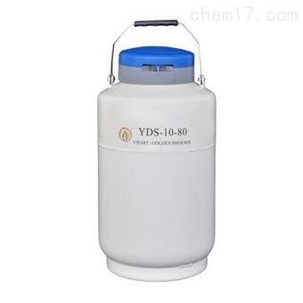 YDS-10-80金凤液氮罐储存型