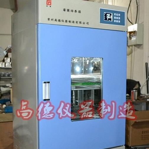液晶智能霉菌培养箱